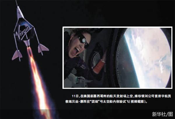 商业太空游计划迈进一步 维珍创始人完成人类商业太空首飞