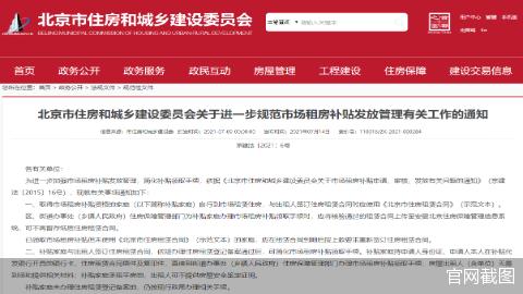 北京市:租赁合同成必备项 补贴领取手续简易化