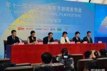 展映首次走出北京、嘉年华开设夜场   这届北京国际电影节忙上新