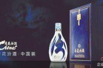 布局超高端市场 山西汾酒的国际飘香路