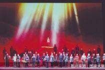 经典民族歌剧《党的女儿》重温峥嵘岁月
