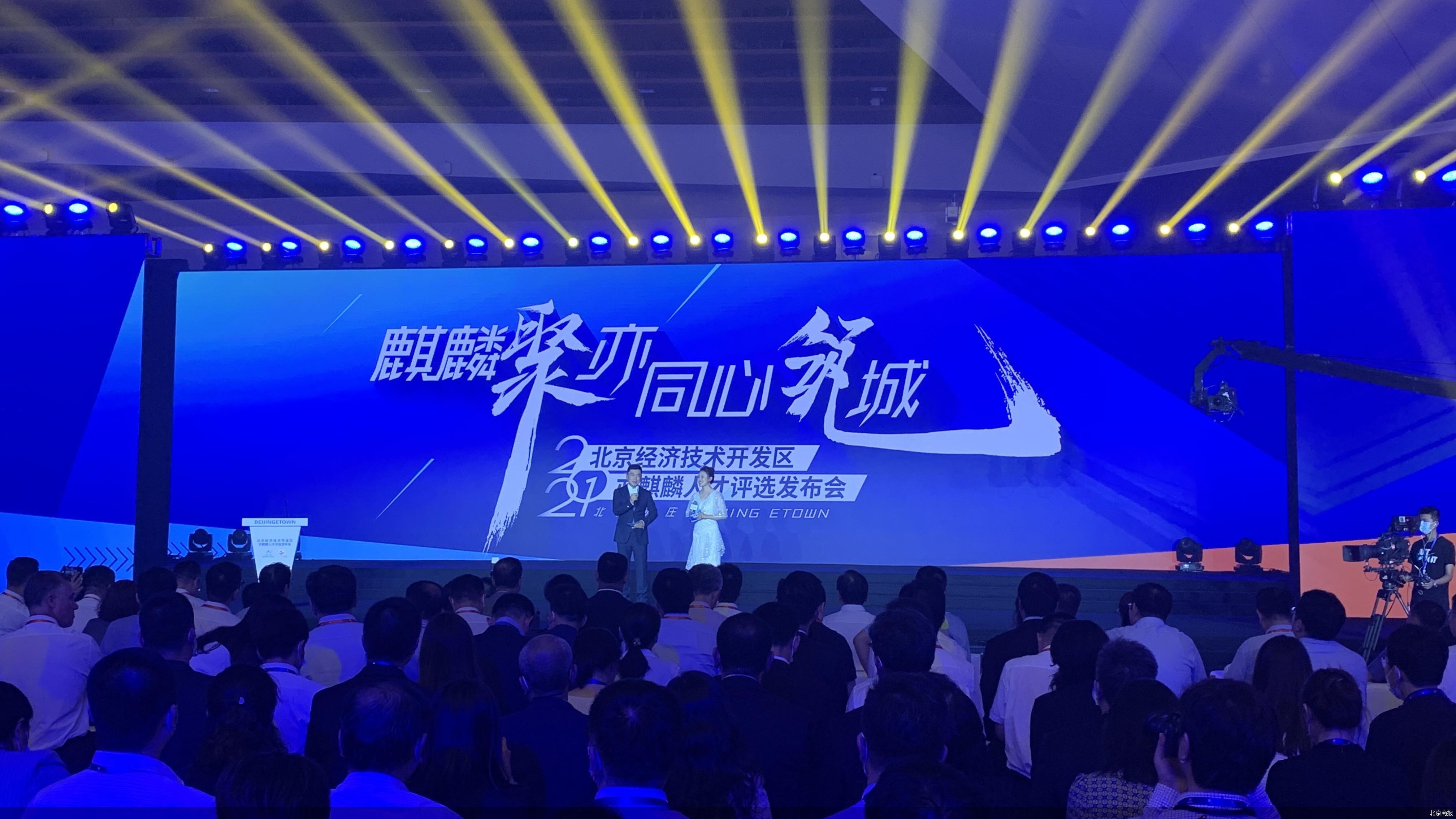 北京經開區評選出亦麒麟人才166人,人才隊伍不斷擴容