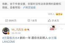 韩束品牌官宣解约 多品牌暂时关闭与吴亦凡相关微博