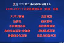 2021第五届中国家居品牌大会公开发布2020-2021十大优选集成吊顶(顶墙)品牌