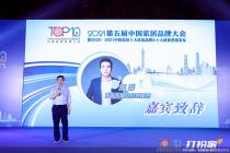 西街传媒总经理助理郑磊:希望家居行业通过疫情洗礼,能够尽快勃发生机