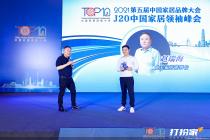 J20中国家居领袖峰会 曲美家居赵瑞海:适应定制需求 加大细分市场研究