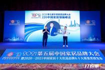 J20中国家居领袖峰会 梦天家居屈凡军:全方位转型,打开更大空间