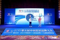 J20中国家居领袖峰会 汇龙涂料陈辉庭:不卖产品卖服务 追求高质量可持续发展