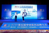 J20中国家居领袖峰会 玛格定制唐斌:适度规模,以口碑和品牌认同支撑未来发展