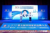 J20中国家居领袖峰会 泰普尔中国董事总经理袁涛:为中国市场打造泰普尔生活系列