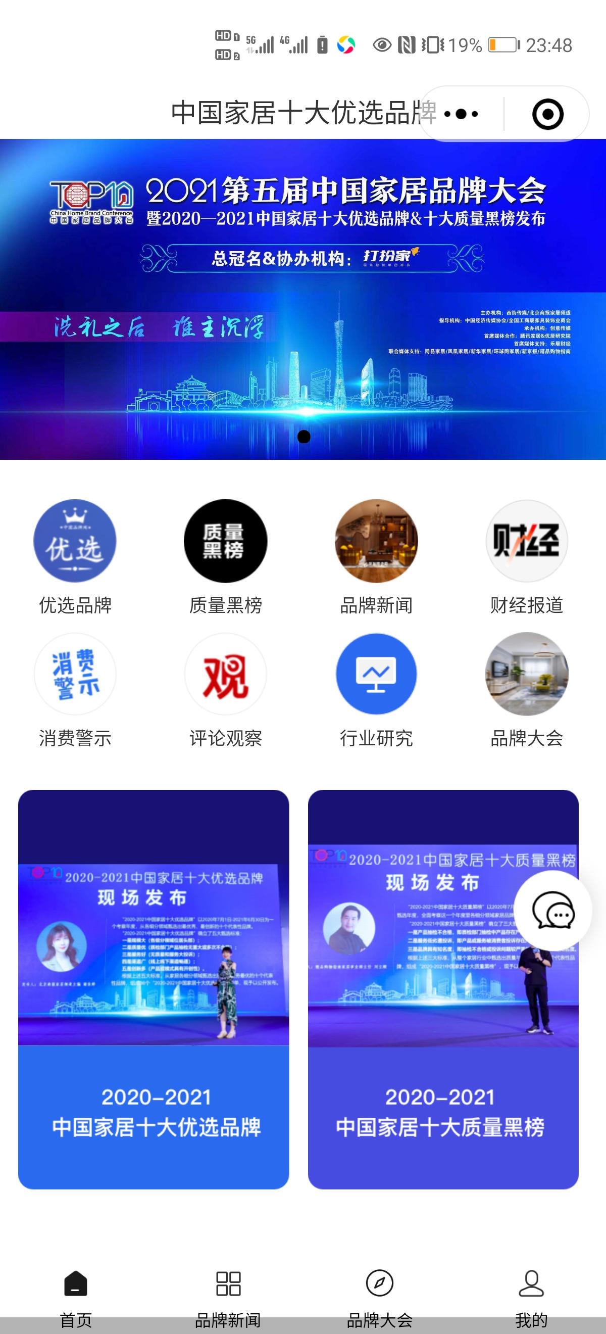中国家居十大优选品牌小程序上线,展示家居行业动态