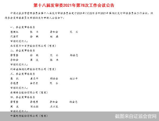 截图来自证监会官网