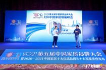 J20中国家居领袖峰会 图森木业王维扬:坚持品质、重视设计是创新的动力