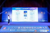 中国家居十大优选品牌小程序正式上线