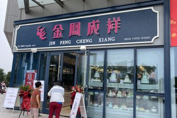 """金凤成祥""""赶时髦""""做茶饮 传统烘焙品牌求变"""
