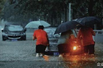 保险业驰援雨中河南:40余家险企推出应急预案 14险企接5.5万件报案
