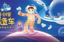 """智趣夏令营 创想正当时 2021上汽通用汽车开放日邀你登陆""""快乐星球"""""""