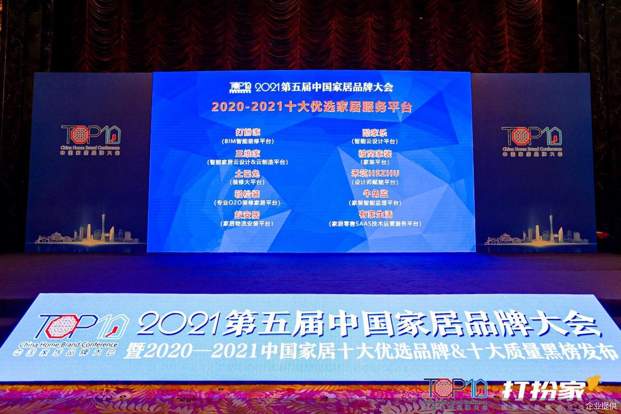 2021第五届中国家居品牌大会在广州举行