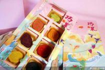 在北京稻香村拆出国潮风巧果,从此糕点界有了盲盒