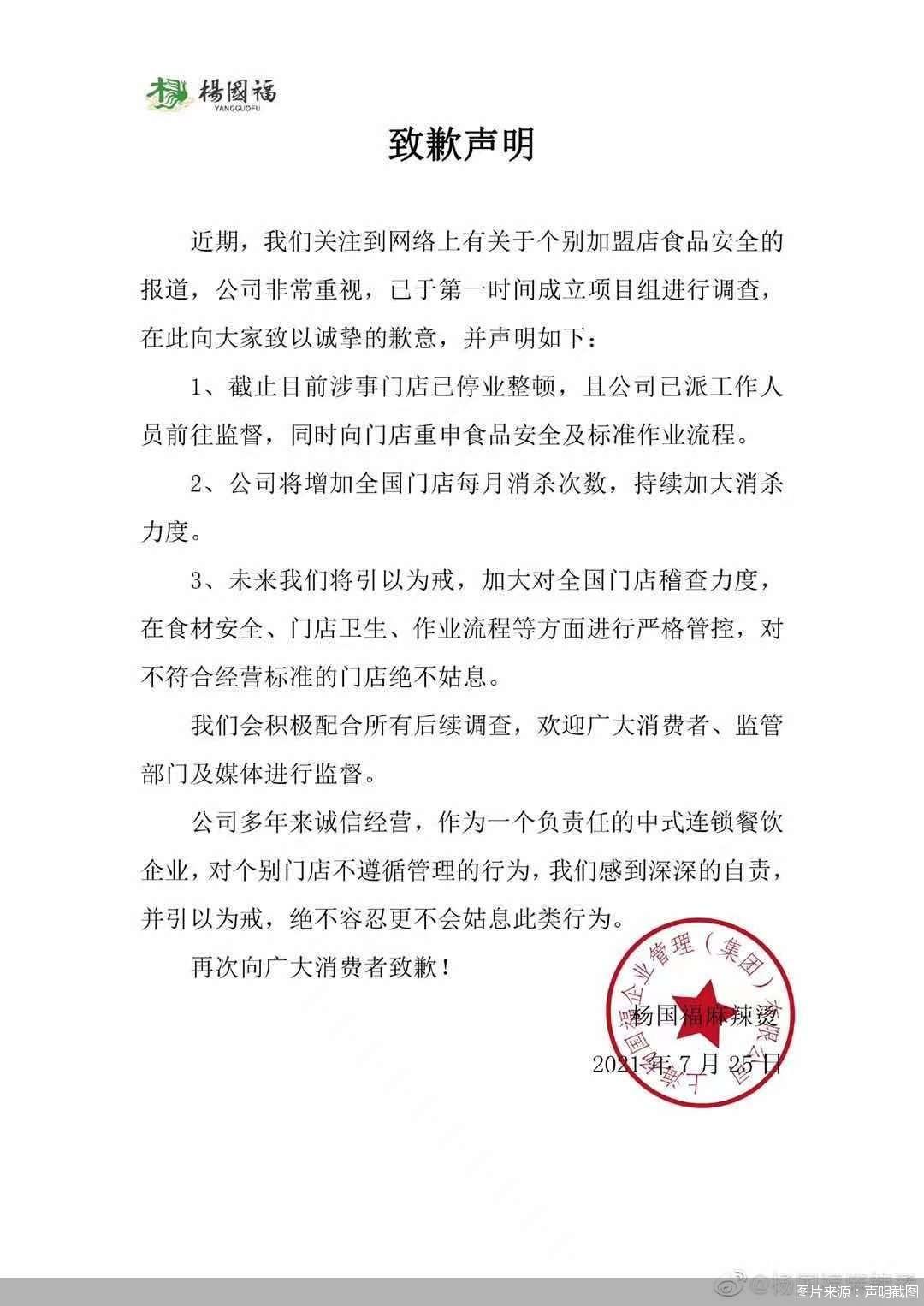 杨国福麻辣烫发布致歉声明 涉事门店已经停业整顿