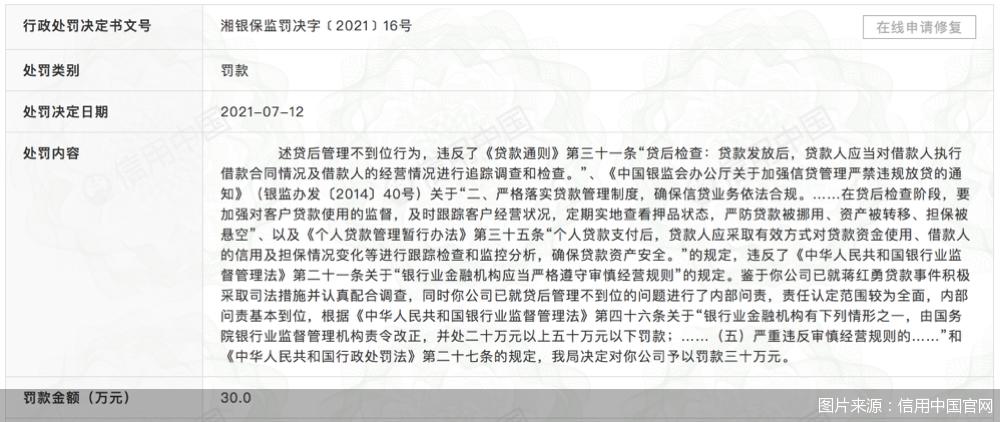 图片来源:信用中国官网