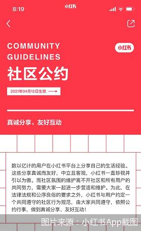 图片来源:小红书App截图
