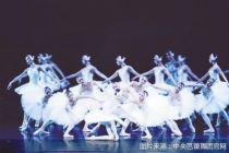 中央芭蕾舞团《天鹅湖》再跳悲欢离合