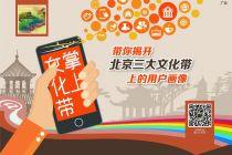 北京三大文化带