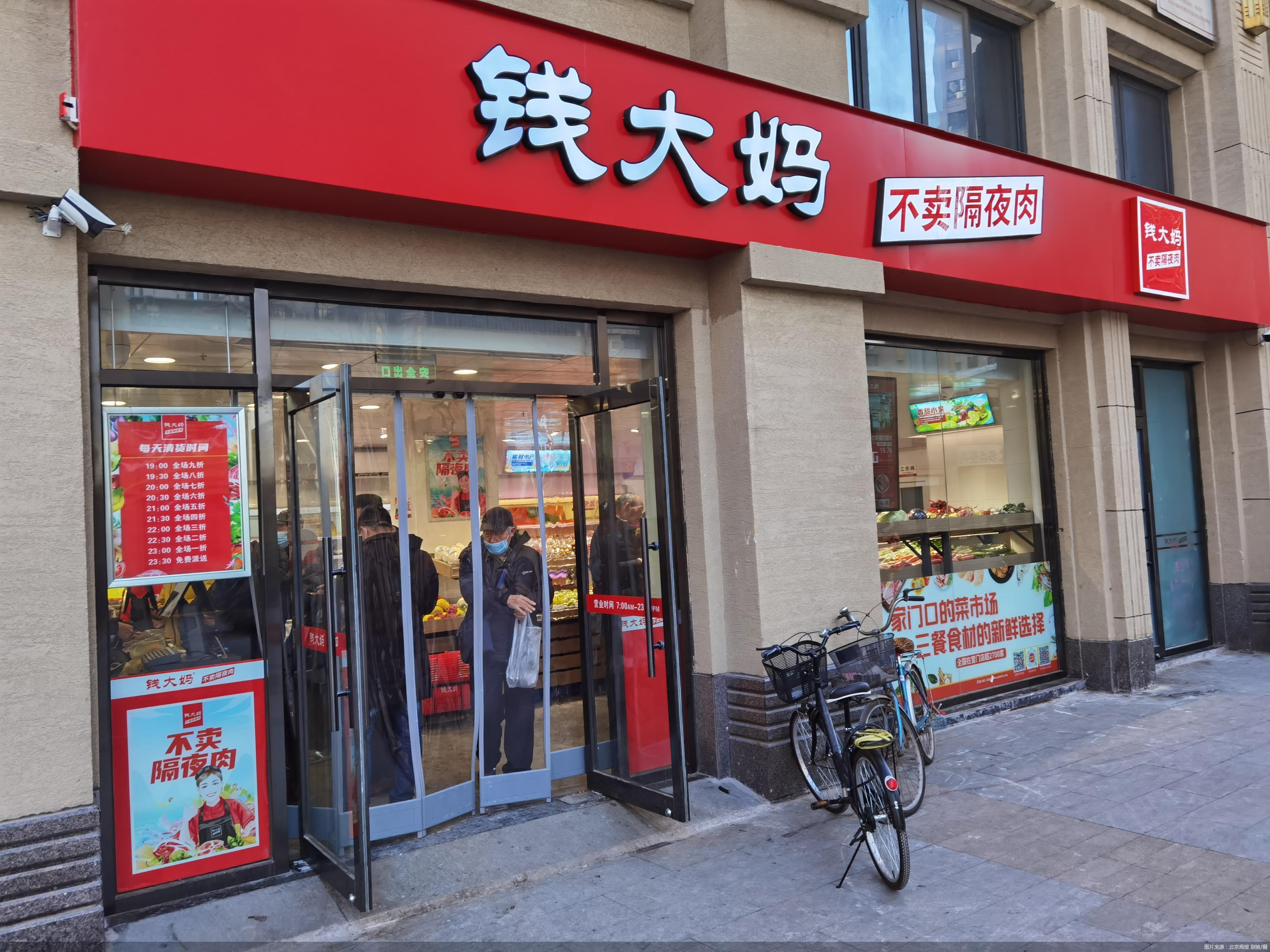 钱大妈传计划年底上市 能否抢占生鲜社区零售高地