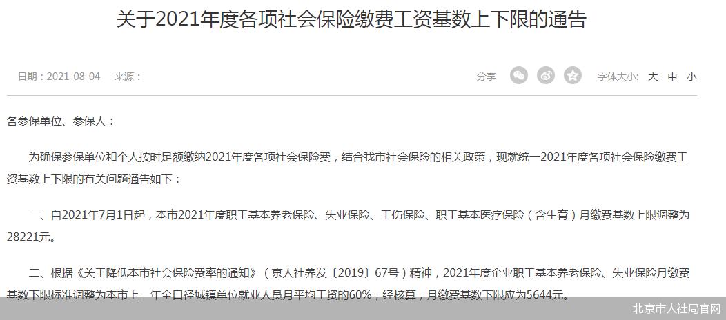 北京市人社局官网