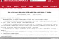接受社区调度 按人口规模足额备物资……北京明确物业防疫责任