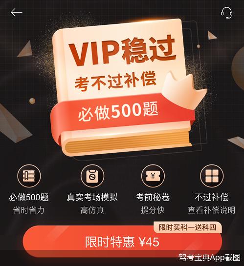 驾考宝典App截图