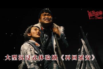 首部红色沉浸演艺《再回延安》看哭上万观众!