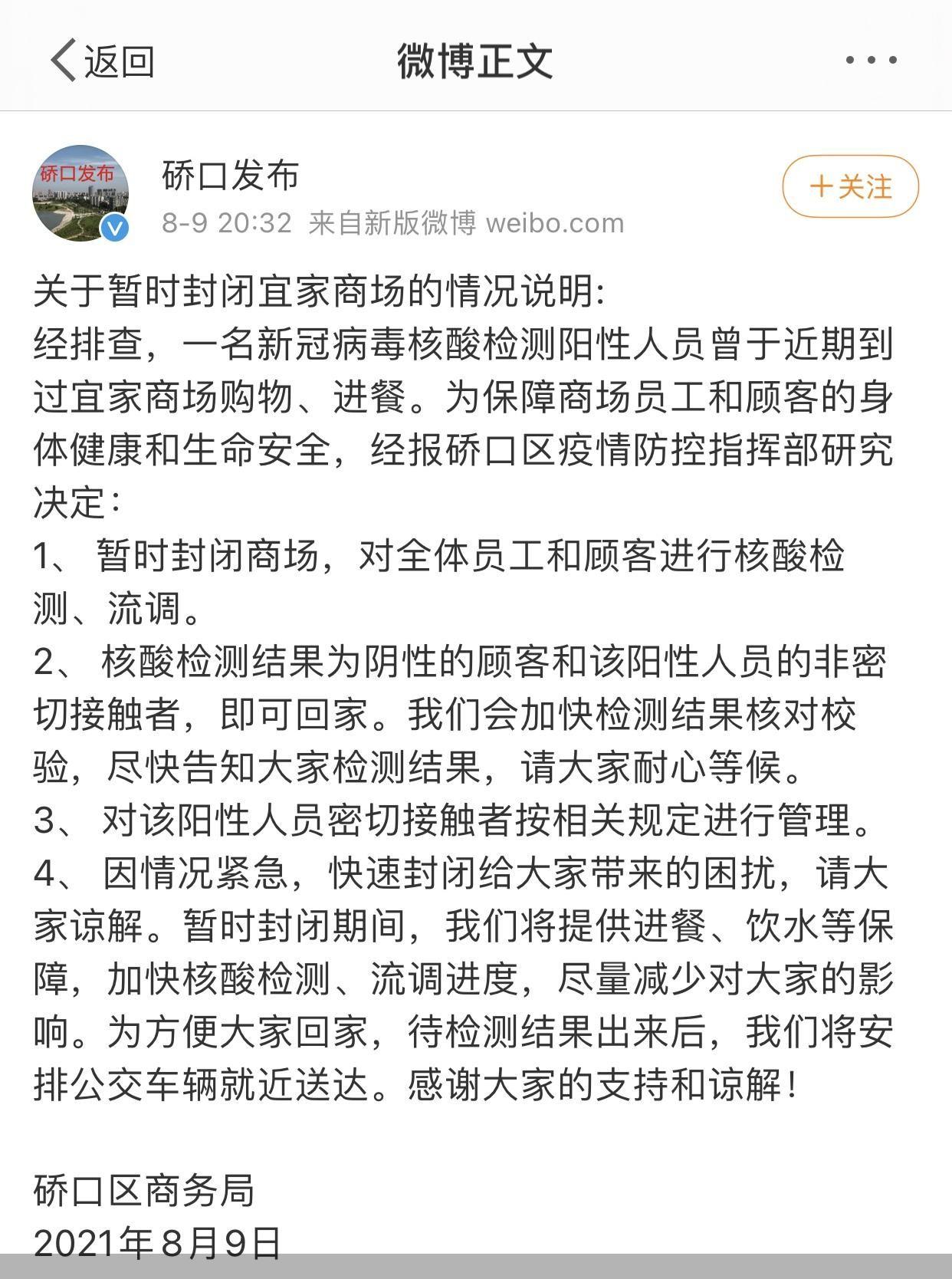 宜家武汉商场暂停营业 营业恢复时间另行通知