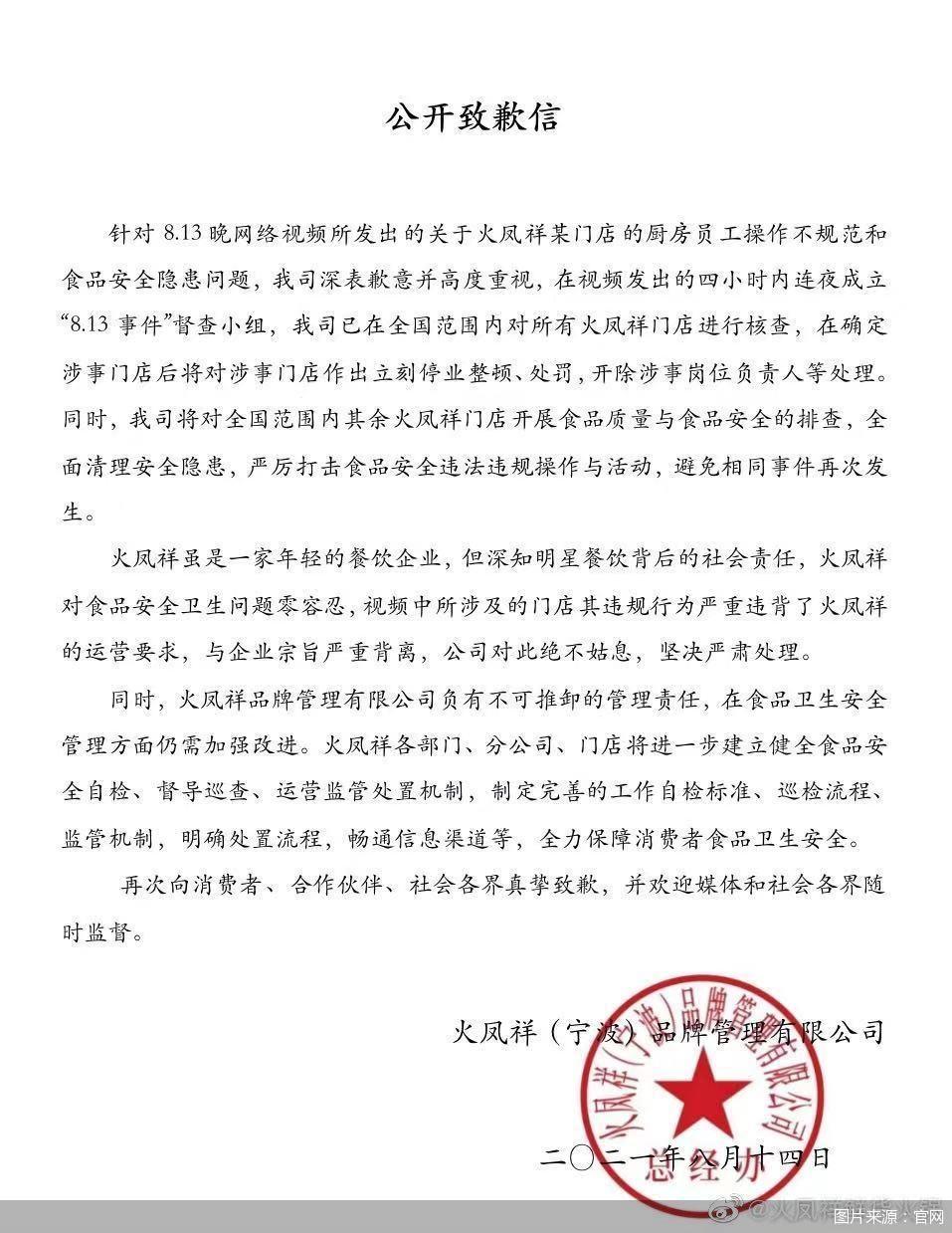 火锅品牌老凤祥发布公开致歉信