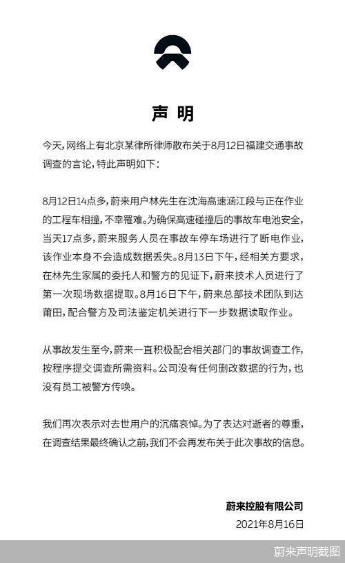 蔚来控股有限公司发布声明澄清删改