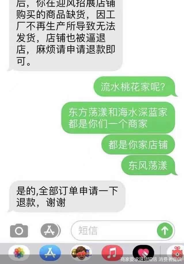 商家要求退货短信 消费者提供
