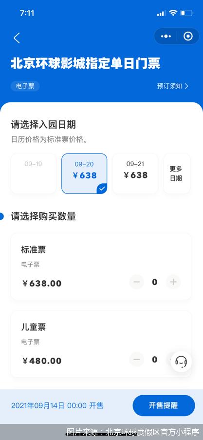图片来源:北京环球度假区官方小程序
