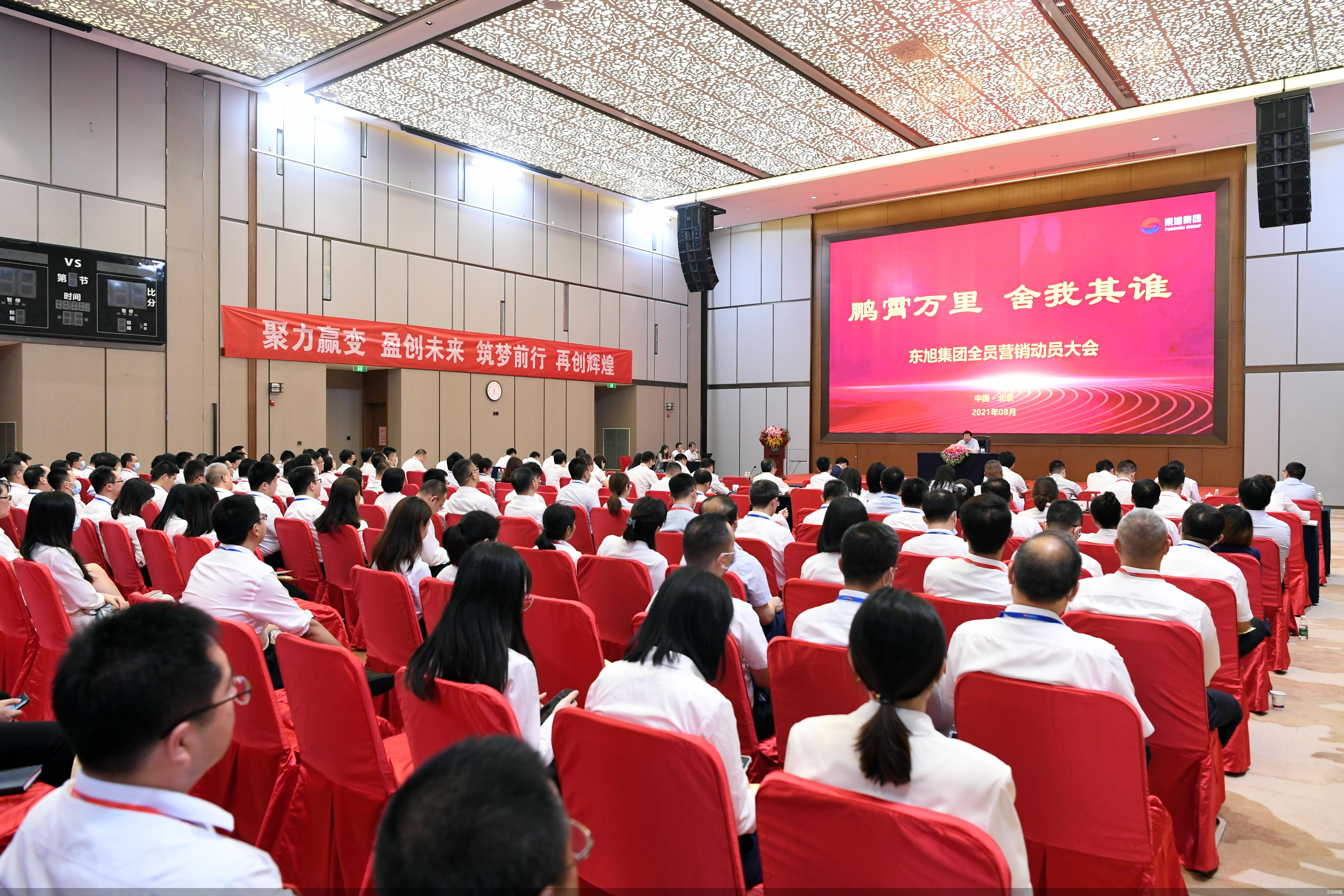"""东旭集团正快速构建其""""大营销""""体系 实现创新性突破"""