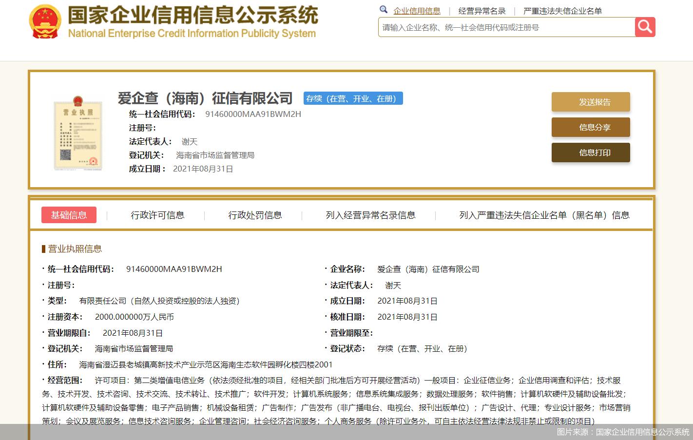 图片来源:国家企业信用信息公示系统