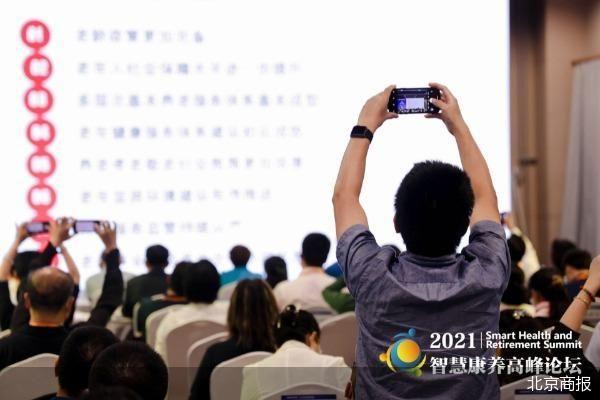 2021智慧康养高峰论坛举行 四大问题待解