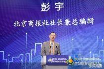 服贸观止 北京商报社社长兼总编辑彭宇:媒体也将承担起寻找老龄事业真正可持续发展方案的责任
