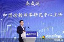 服贸观止 中国老龄科学研究中心高成运:国内老年品质消费呈现四大需求