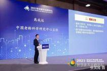 服贸观止 中国老龄科学研究中心高成运:七大方面丰富供给促进老年品质消费