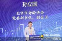 服贸观止 2020北京市老龄事业发展报告:60岁及以上常住人口总量上升到429.9万人