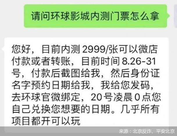 警惕!近期出现了购买北京环球影城门票的几个新型骗局