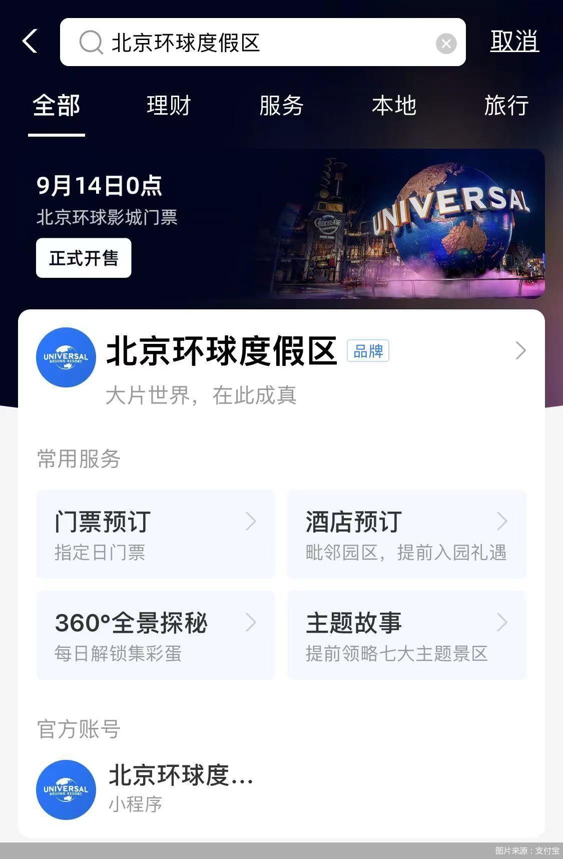 北京环球影城度假区门票正式开售 七大主题乐园可VR免费游览