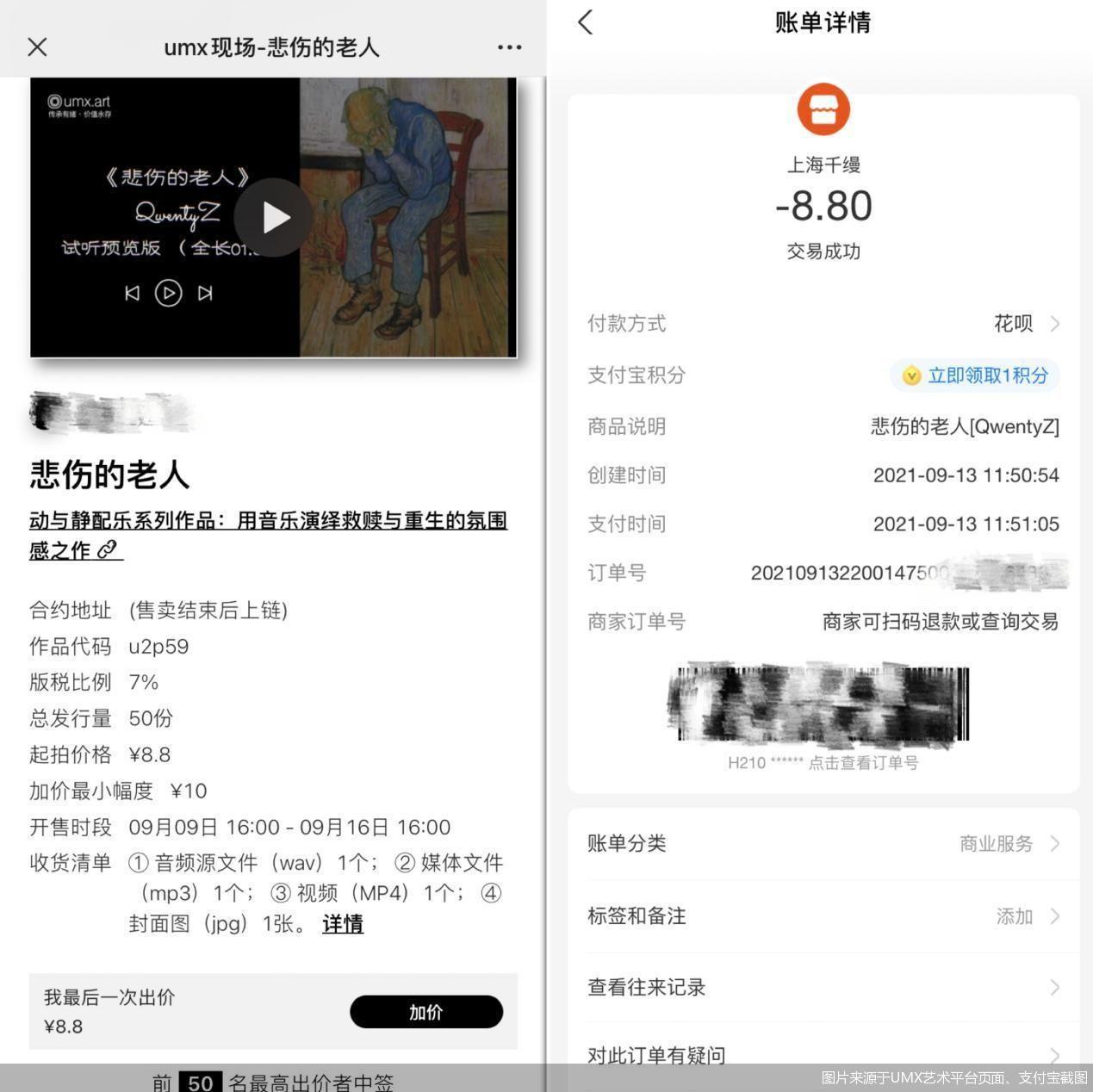 图片来源于UMX艺术平台页面、支付宝截图