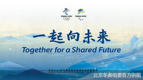 一起向未来!冬奥会和冬残奥会主题口号发布