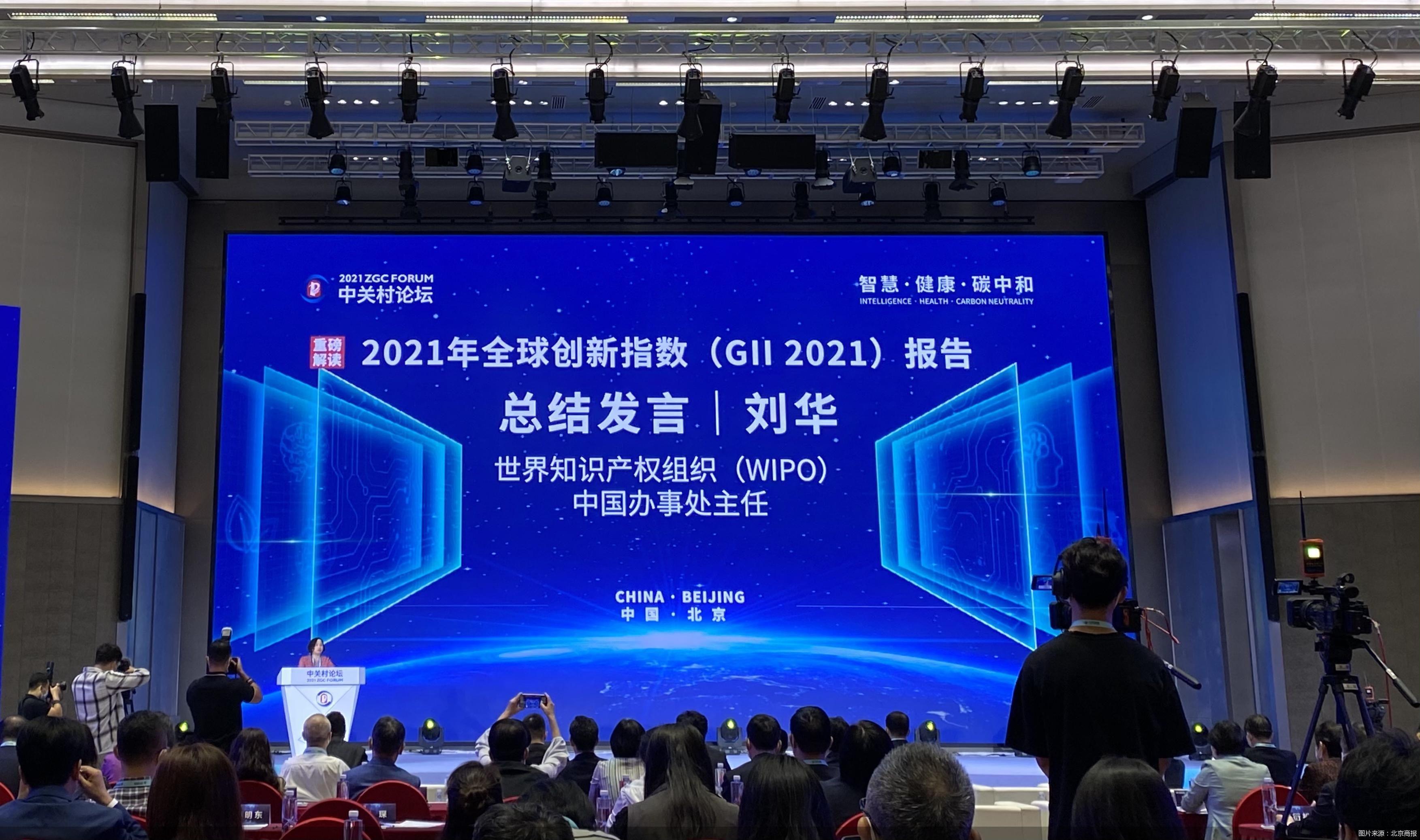 全球知识产权保护与创新论坛举行,共探全球变革下的发展与挑战